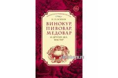 Книга Винокур пивовар медовар и других дел мастер (Осипов Н.П.)