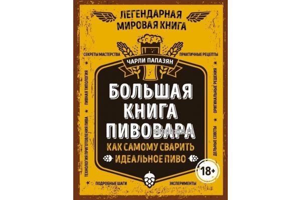 Большая книга пивовара. Как самому сварить идеальное пиво (Ч. Папазян)
