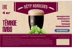"""Охмеленный солодовый экстракт """"Темное пиво"""""""